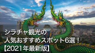 シラチャ観光の人気おすすめスポット6選!【2021年最新版】