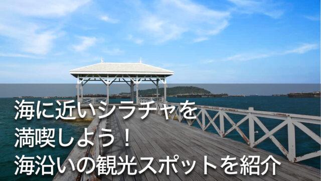 海に近いシラチャを満喫しよう!海沿いの観光スポットを紹介