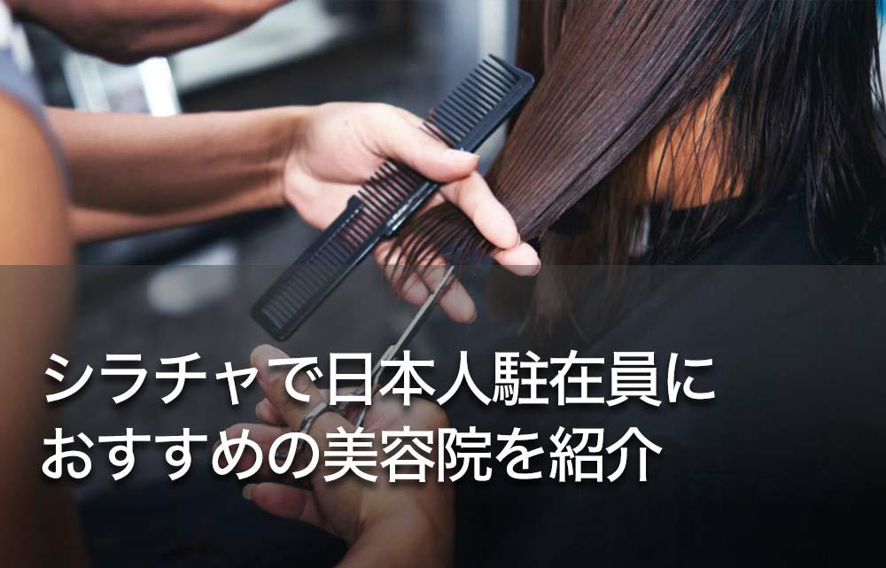 シラチャで日本人駐在員におすすめの美容院を紹介
