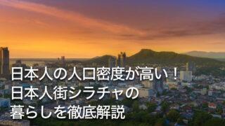 日本人の人口密度が高い!日本人街シラチャの暮らしを徹底解説